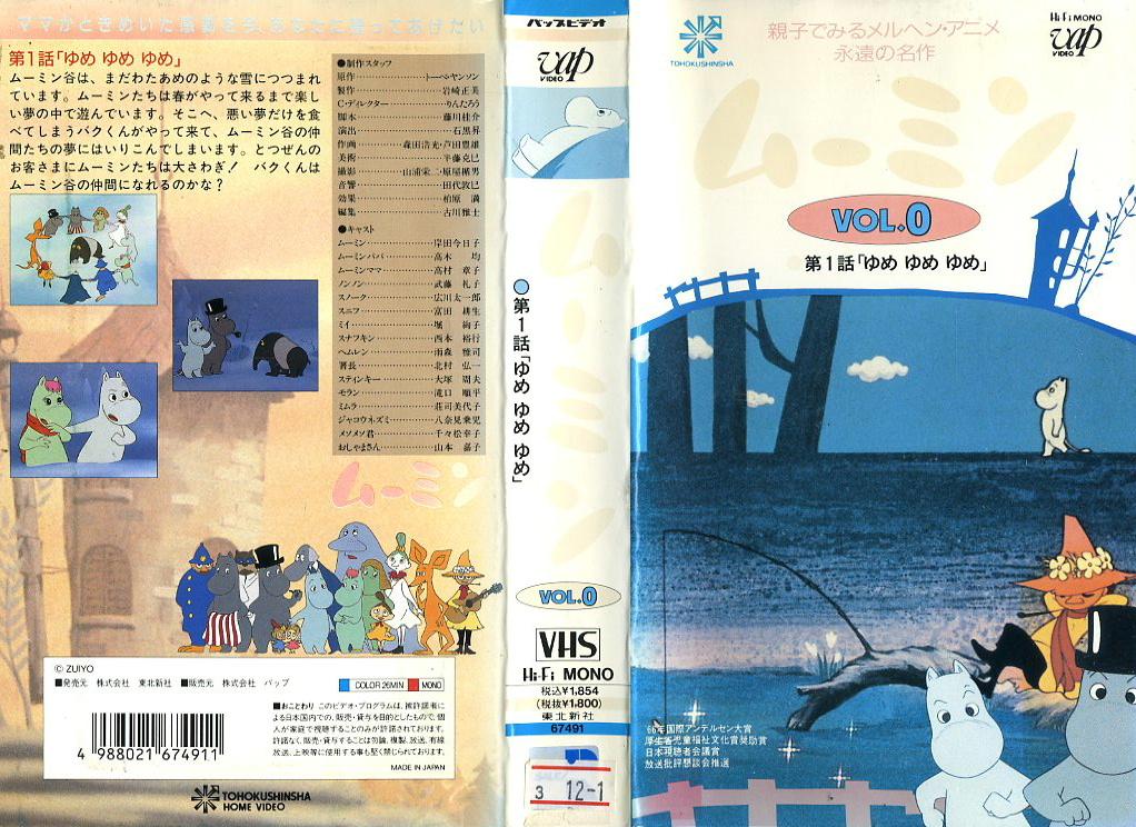 ムーミン 1972年TV放映版 VHS全26巻 52話収録 レンタル期間3週間 VHSネットレンタル ビデオ博物館 廃盤ビデオ専門店 株式会社Kプラス