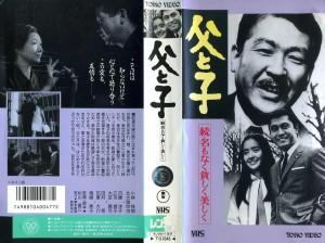 続・名もなく貧しく美しく 父と子 VHSネットレンタル ビデオ博物館 廃盤ビデオ専門店 株式会社Kプラス