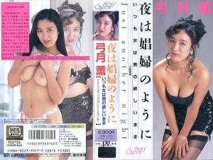夜は娼婦のように 弓月薫 いつも女は男の欲しいまま VHSネットレンタル ビデオ博物館 廃盤ビデオ専門店 株式会社Kプラス