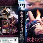 歌麿おんな秘図 VHSネットレンタル  ビデオ博物館 廃盤ビデオ専門店 株式会社Kプラス