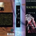マクベス BBC製作 ニコル・ウィリアムソン主演 VHSネットレンタル ビデオ博物館 廃盤ビデオ専門店 株式会社Kプラス