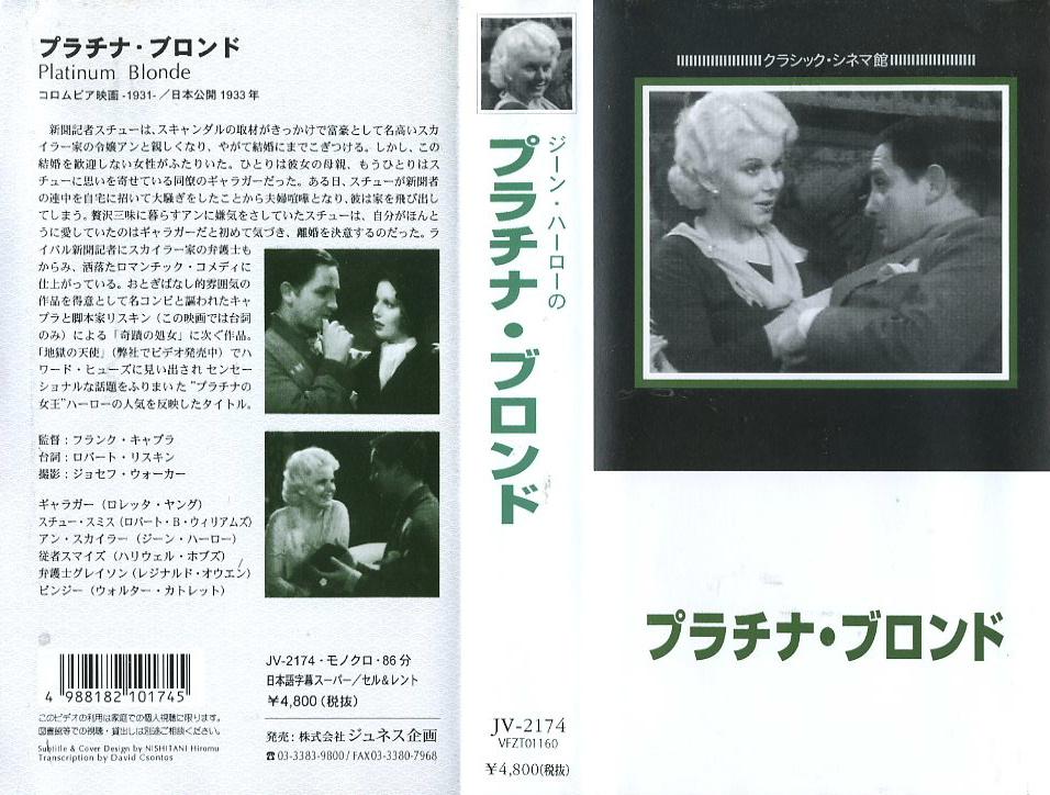 プラチナ・ブロンド VHSネットレンタル  ビデオ博物館 廃盤ビデオ専門店 株式会社Kプラス