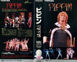 ピピン PIPPIN ブロードウェイミュージカル VHSネットレンタル  ビデオ博物館 廃盤ビデオ専門店 株式会社Kプラス
