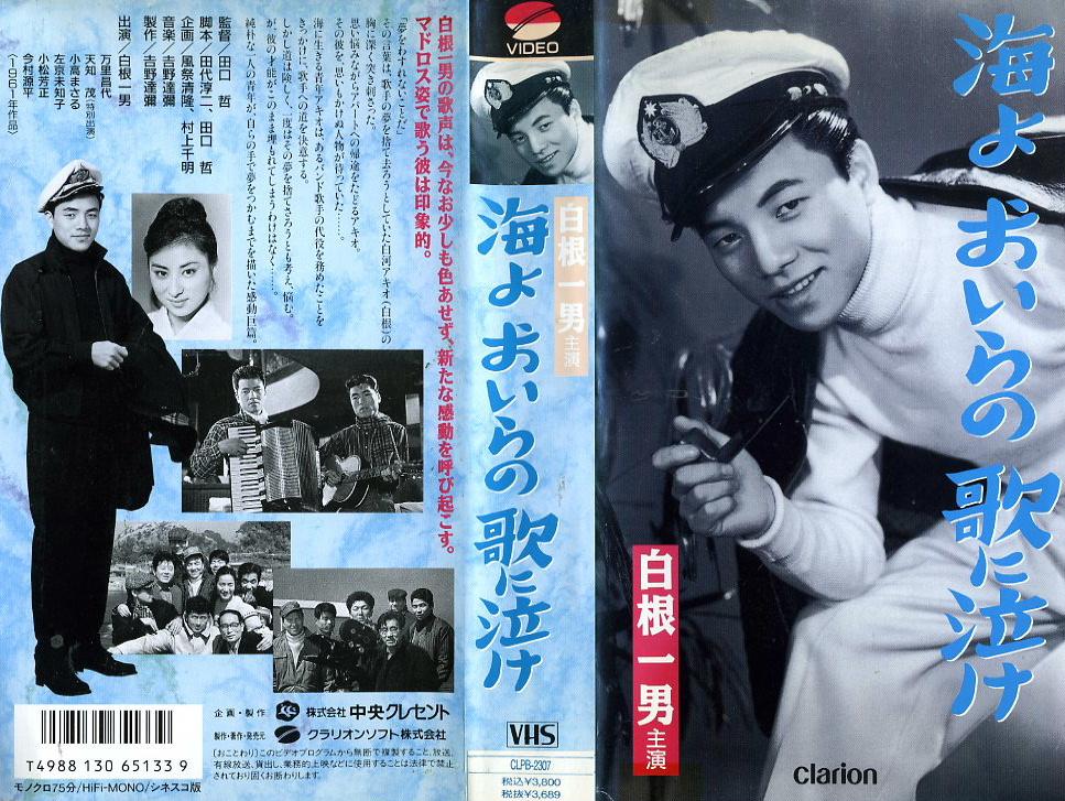 海よおいらの歌に泣け VHSネットレンタル  ビデオ博物館 廃盤ビデオ専門店 株式会社Kプラス