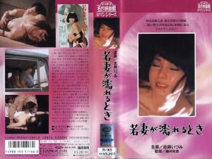 若妻が濡れるとき VHSネットレンタル ビデオ博物館 廃盤ビデオ専門店 株式会社Kプラス