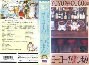 ヨーヨーの猫つまみ VHSネットレンタル ビデオ博物館 廃盤ビデオ専門店 株式会社Kプラス