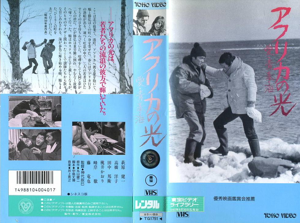 アフリカの光 VHSネットレンタル ビデオ博物館 廃盤ビデオ専門店 株式会社Kプラス