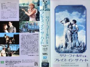 プレイス・イン・ザ・ハート VHSネットレンタル ビデオ博物館 廃盤ビデオ専門店 株式会社Kプラス