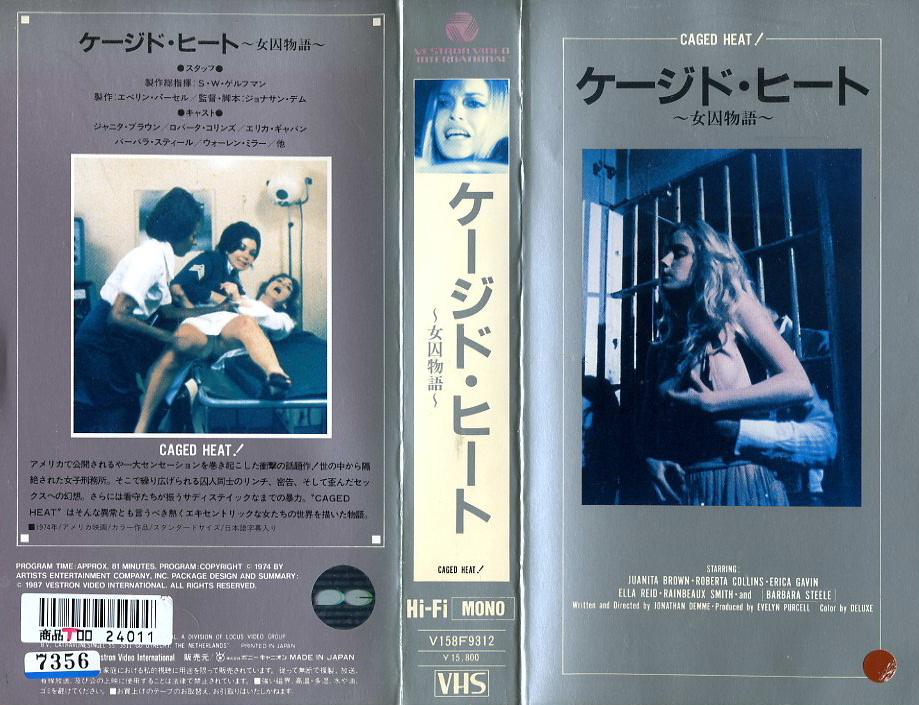 ケージド・ヒート 女囚物語 VHSネットレンタル ビデオ博物館 廃盤ビデオ専門店 株式会社Kプラス