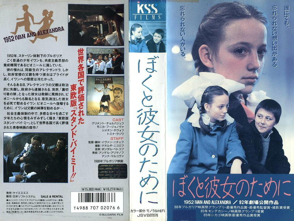 ぼくと彼女のために VHSネットレンタル ビデオ博物館 廃盤ビデオ専門店 株式会社Kプラス