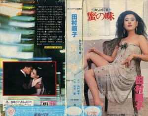 おんな6丁目 蜜の味 VHSネットレンタル ビデオ博物館 廃盤ビデオ専門店 株式会社Kプラス