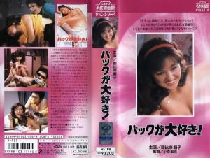 バックが大好き!VHSネットレンタル ビデオ博物館 廃盤ビデオ専門店 株式会社Kプラス