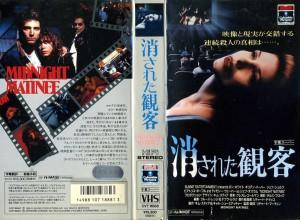 消された観客 VHSネットレンタル ビデオ博物館 廃盤ビデオ専門店 株式会社Kプラス