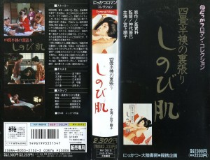 四畳半襖の裏張り しのび肌 VHSネットレンタル ビデオ博物館 廃盤ビデオ専門店 株式会社Kプラス