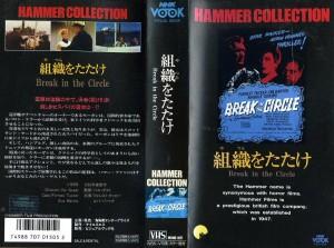 組織(やつら)をたたけ VHSネットレンタル ビデオ博物館 廃盤ビデオ専門店 株式会社Kプラス