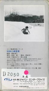 情事の履歴書 VHSネットレンタル ビデオ博物館 廃盤ビデオ専門店