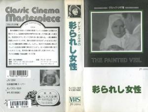 彩られし女性 VHSネットレンタル ビデオ博物館 廃盤ビデオ専門店 株式会社Kプラス