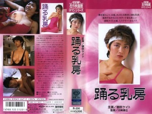 踊る乳房 VHSネットレンタル ビデオ博物館 廃盤ビデオ専門店 株式会社Kプラス