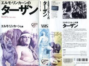 エルモ・リンカーンのターザン VHSネットレンタル ビデオ博物館 廃盤ビデオ専門店 株式会社Kプラス