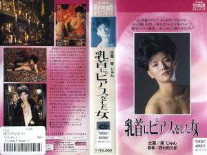 乳首にピアスをした女 VHSネットレンタル ビデオ博物館 廃盤ビデオ専門店 株式会社Kプラス