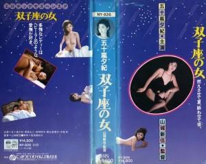 双子座の女 VHSネットレンタル ビデオ博物館 廃盤ビデオ専門店 株式会社KKプラス