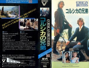 コルシカの兄弟 1984年版 VHSネットレンタル ビデオ博物館 廃盤ビデオ専門店 株式会社Kプラス