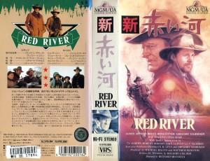 新・赤い河 VHSネットレンタル ビデオ博物館 廃盤ビデオ専門店 株式会社Kプラス