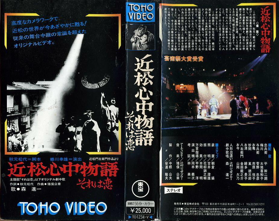 近松心中物語 それは恋 VHSネットレンタル ビデオ博物館 廃盤ビデオ専門店 株式会社Kプラス