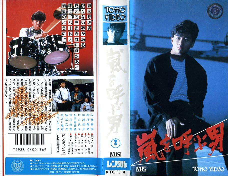 嵐を呼ぶ男 VHSネットレンタル ビデオ博物館 廃盤ビデオ専門店 株式会社Kプラス