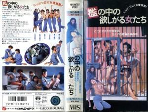 檻の中の欲しがる女たち VHSネットレンタル ビデオ博物館 廃盤ビデオ専門店 株式会社Kプラス