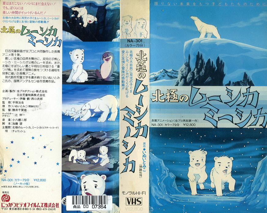北極のムーシカ・ミーシカ VHSネットレンタル ビデオ博物館 廃盤ビデオ専門店 株式会社Kプラス