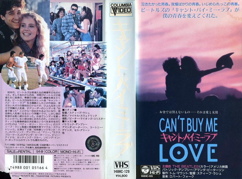 キャント・バイ・ミー・ラブ VHSネットレンタル ビデオ博物館 廃盤ビデオ専門店 株式会社Kプラス