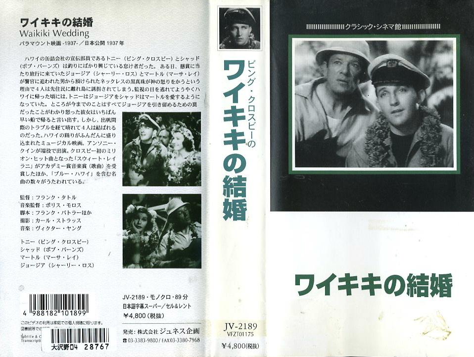 ワイキキの結婚 VHSネットレンタル ビデオ博物館 廃盤ビデオ専門店 株式会社Kプラス