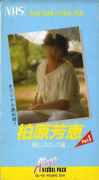 柏原芳恵 眩しさの、17歳。 Part1 VHSネットレンタル ビデオ博物館 廃盤ビデオ専門店 株式会社Kプラス