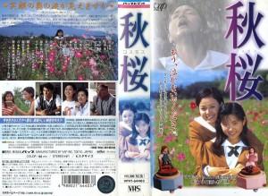 秋桜 コスモス VHSネットレンタル ビデオ博物館 廃盤ビデオ専門店 株式会社Kプラス