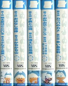 おんぶおばけ VHS5巻セット VHSネットレンタル ビデオ博物館 廃盤ビデオ専門店 株式会社Kプラス
