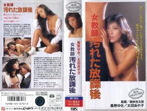 女教師 汚れた放課後 VHSネットレンタル ビデオ博物館 廃盤ビデオ専門店 株式会社Kプラス