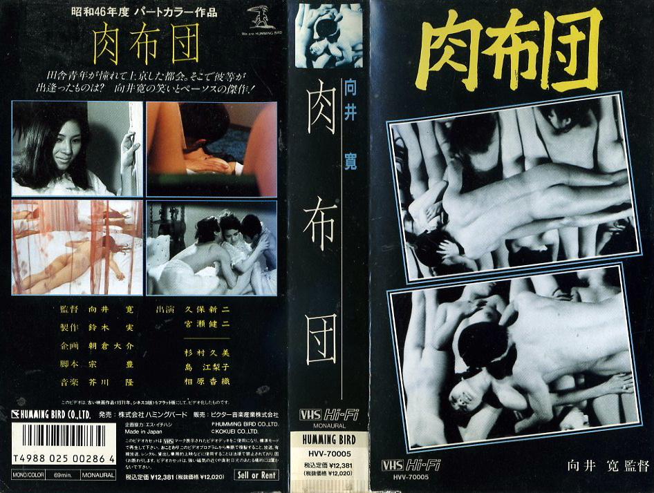 肉布団 VHSネットレンタル ビデオ博物館 廃盤ビデオ専門店 株式会社Kプラス