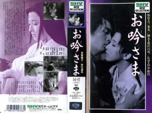 お吟さま 1962年版 VHSネットレンタル ビデオ博物館 廃盤ビデオ専門店 株式会社Kプラス
