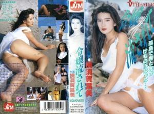 令嬢流されて VHSネットレンタル ビデオ博物館 廃盤ビデオ専門店 株式会社Kプラス