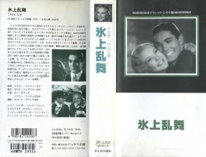氷上乱舞 VHSネットレンタル ビデオ博物館 廃盤ビデオ専門店 株式会社Kプラス