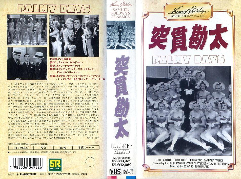突貫勘太 突貫カンター VHSネットレンタル ビデオ博物館 廃盤ビデオ専門店 株式会社Kプラス