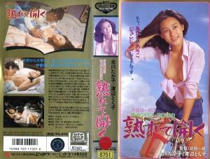 宇能鴻一郎のキャンパス・エロチカ 熟れて開く VHSネットレンタル ビデオ博物館 廃盤ビデオ専門店 株式会社Kプラス