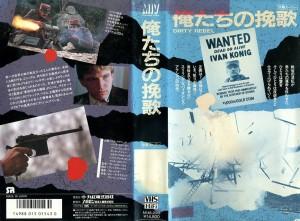 俺たちの挽歌 VHSネットレンタル ビデオ博物館 廃盤ビデオ専門店 株式会社Kプラス