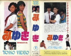 みゆき VHSネットレンタル ビデオ博物館 廃盤ビデオ専門店 株式会社Kプラス