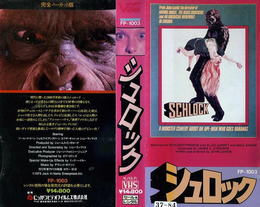 シュロック VHSネットレンタル ビデオ博物館 廃盤ビデオ専門店 株式会社Kプラス