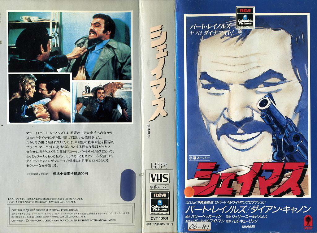 シェイマス VHSネットレンタル ビデオ博物館 廃盤ビデオ専門店 株式会社Kプラス