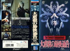 大虐殺(みなごろし)の最後通告 VHSネットレンタル ビデオ博物館 廃盤ビデオ専門店 株式会社Kプラス