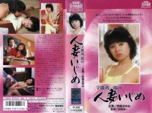 宇能鴻一郎の人妻いじめ VHSネットレンタル ビデオ博物館 廃盤ビデオ専門店 株式会社Kプラス