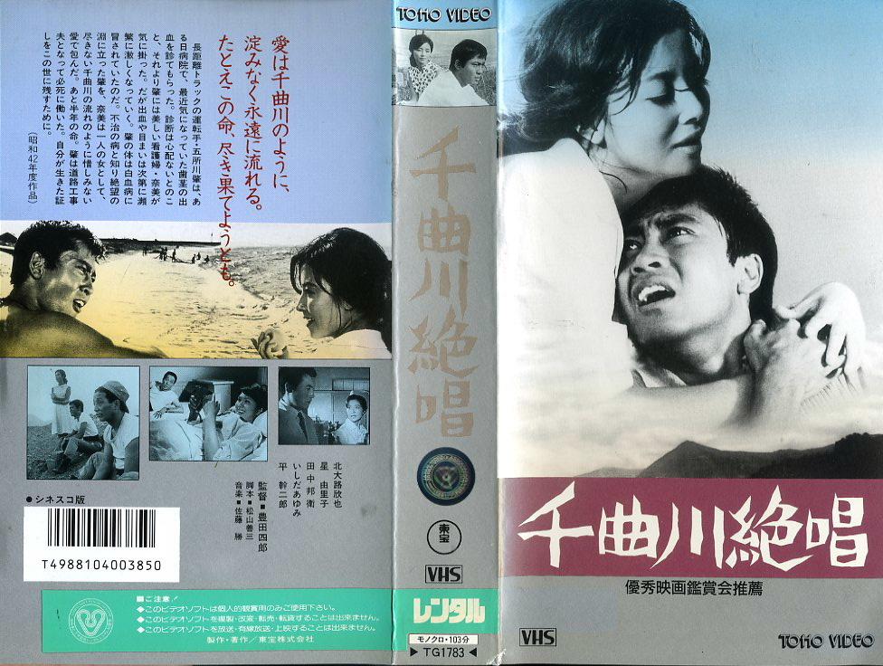 千曲川絶唱 VHSネットレンタル ビデオ博物館 廃盤ビデオ専門店 株式会社Kプラス